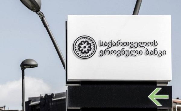 ეროვნული ბანკი ახალი სათავო ოფისის მშენებლობასთან დაკავშირებით განცხადებას ავრცელებს