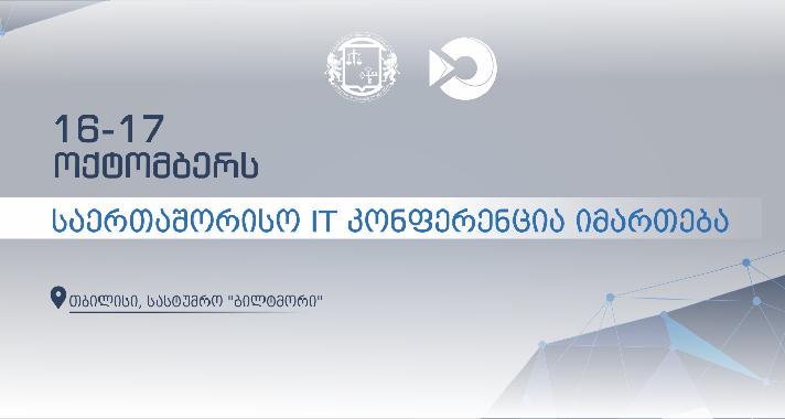 ფინანსთა სამინისტროს შემოსავლების სამსახური საგადასახადო ადმინისტრაციების შიდა ევროპული ორგანიზაციის წლიურ კონფერენციასა და ტექნოლოგიურ გამოფენას მასპინძლობს
