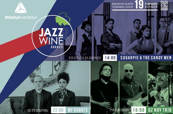 Eastern Promotions და თიბისი სტატუსი წარმოგიდგენთ ფესტივალს - Jazz and Wine