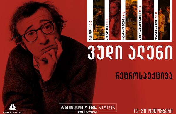"""კინოთეატრ """"ამირანში"""", თიბისი სტატუსის მხარდაჭერით, თანამედროვე კინოკლასიკის სერიები ვუდი ალენის ფილმის პრემიერით გრძელდება"""