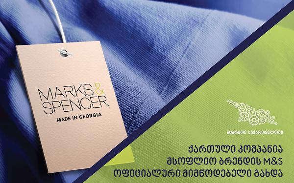 ქართული კომპანია მსოფლიო ბრენდის Marks & Spencer ოფიციალური მიმწოდებელი გახდა