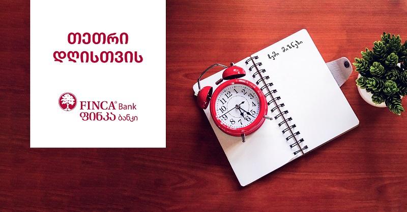 დაზოგვის მსოფლიო დღე ფინკა ბანკში - დაიწყე დაზოგვა #თეთრიდღისთვის