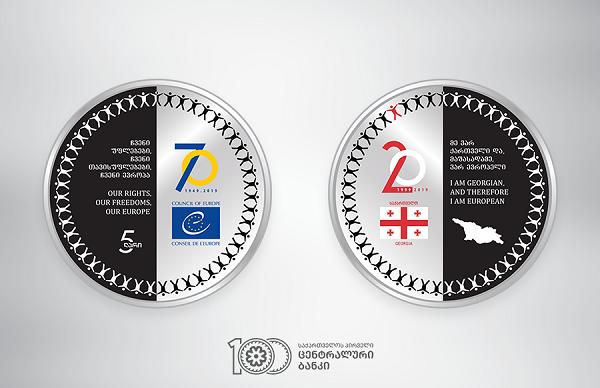 სებ-ის ახალი მონეტა ევროპის საბჭოს დაარსების 70 წლისა და საქართველოს ევროპის საბჭოში გაწევრიანების 20 წლის იუბილეს ეძღვნება