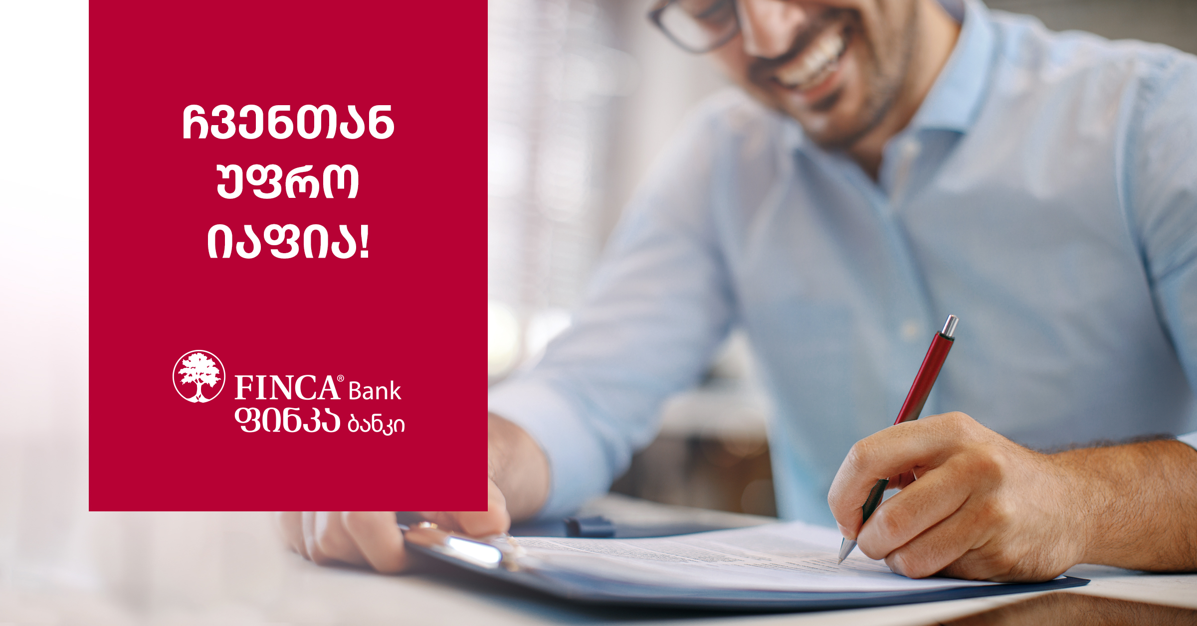 """ფინკა ბანკში სესხების პორტირების აქცია - """"ჩვენთან უფრო იაფია"""" დაიწყო"""