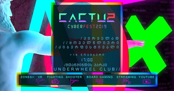 თბილისში პირველად კიბერფესტივალი CACTU2 CyberFest გაიმართება
