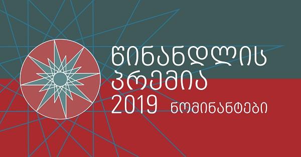 """2019 წლის """"წინანდლის პრემიის"""" ნომინანტების ვინაობა ცნობილია"""