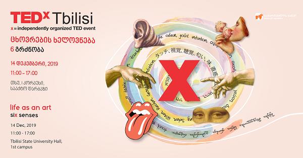 საქართველოს ბანკის მხარდაჭერით 14 დეკემბერს TEDxTbilisi 2019 გაიმართება