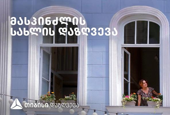 თიბისი დაზღვევის ახალი პროდუქტი - მასპინძლის სახლის დაზღვევა