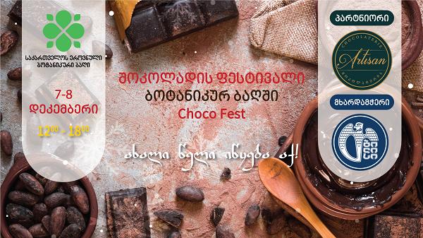 საქართველოს ეროვნული ბოტანიკური ბაღი შოკოლადის ფესტივალს უმასპინძლებს