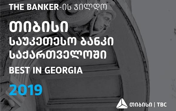 თიბისი 2019 წლის საუკეთესო ბანკად დასახელდა საქართველოში