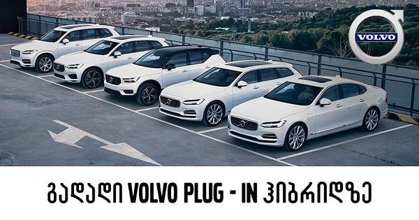 Volvo Plug-in ჰიბრიდი - საუკეთესო არჩევანი საქართველოს გზებზე