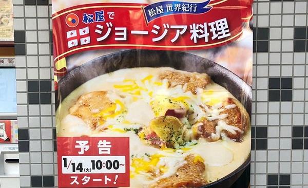 იაპონური სწრაფი კვების ქსელში ქართული კერძი, შქმერული გაიყიდება