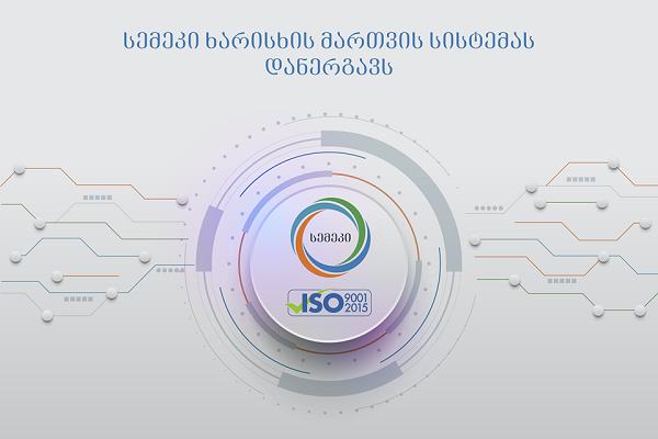 სემეკში ISO 9001:2015 საერთაშორისო სტანდარტის შესაბამისი ხარისხის მართვის სისტემა ინერგება