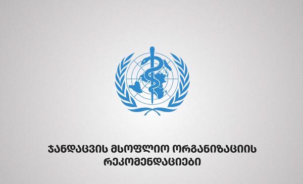 ჯანმრთელობის მსოფლიო ორგანიზაციის რეკომენდაციები - როგორ დავიცვათ თავი კორონავირუსისგან | ვიდეო