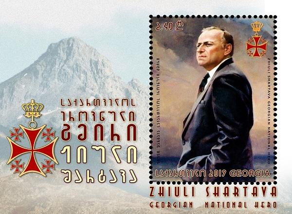 საქართველოს ფოსტამ ეროვნული გმირის ჟიული შარტავას მარკა გამოსცა