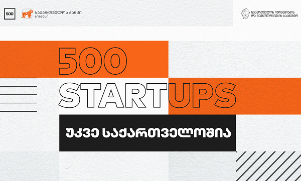 საქართველოს ბანკის მხარდაჭერით საქართველოში უმსხვილესი ბიზნეს აქსელერატორი 500 Startups  შემოდის