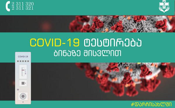 COVID-19-ზე ნებაყოფლობითი ტესტირება ბინაზე გამოძახებით შესაძლებელია
