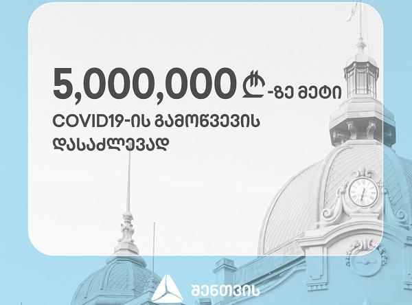 თიბისი COVID 19-ის გამოწვევების დასაძლევად 5 მილიონ ლარზე მეტს გაიღებს
