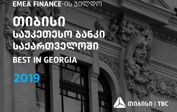 EMEA Finance-მა თიბისი საქართველოში 2019 წლის  საუკეთესო ბანკად აღიარა