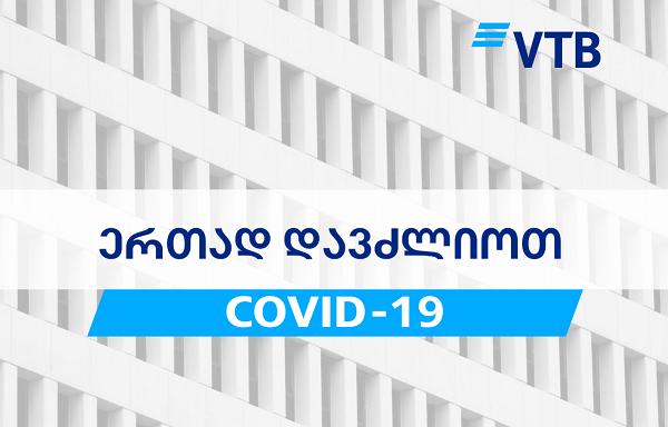 ვითიბი ბანკი განაგრძობს  COVID 19-ის წინააღმდეგ ბრძოლის მხარდაჭერას