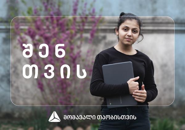 თიბისელების ჩართულობით, რეგიონებში 100 უფროსკლასელი სოციალურად დაუცველი ოჯახებიდან, ლეპტოპებს მიიღებს