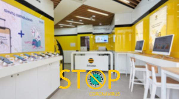 თანამშრომლებისა და მომხმარებლების უსაფრთხოებისთვის, ბილაინის ყველა მაღაზია დროებით იხურება