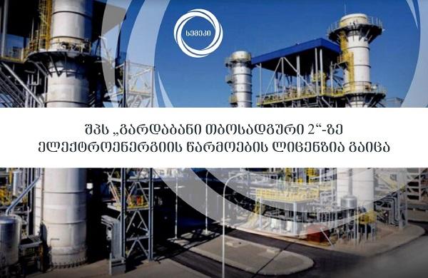 """სემეკმა შპს """"გარდაბანი თბოსადგური 2""""-ზე ელექტროენერგიის წარმოების ლიცენზია გასცა"""