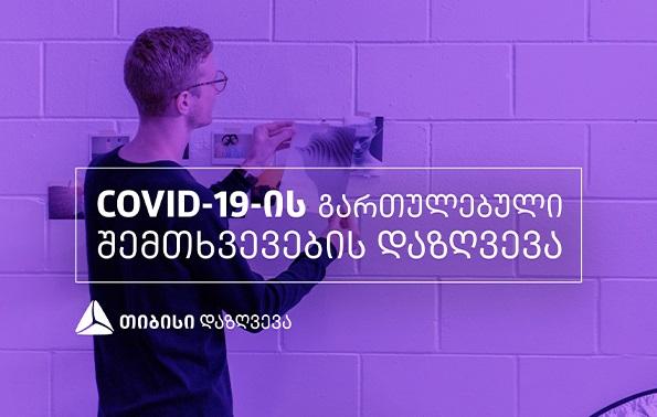 თიბისი დაზღვევა COVID-19-ის გართულებულ შემთხვევებს დააზღვევს