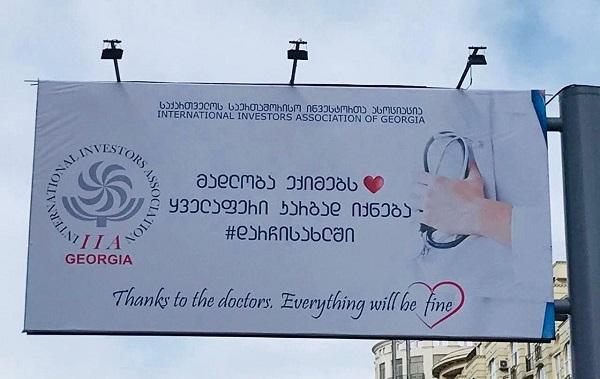 მადლობა ექიმებს  - შესაბამისი ბილბორდები უკვე ბათუმის ქუჩებშია