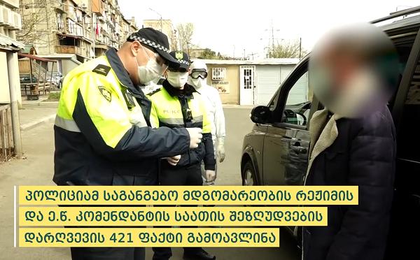 პოლიციამ საგანგებო მდგომარეობის რეჟიმის დარღვევის 421 ფაქტი გამოავლინა
