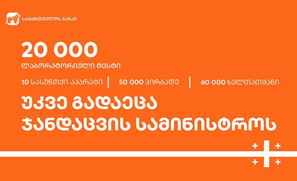 საქართველოს ბანკმა ჯანდაცვის სამინისტროს 20 000 ლაბორატორიული ტესტი გადასცა
