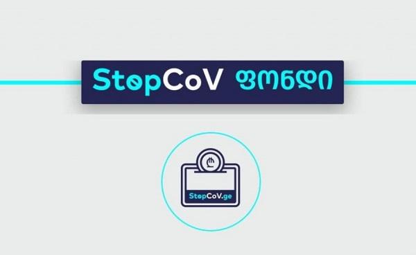 StopCoV ფონდში 100 მილიონი ლარი ჩაირიცხა