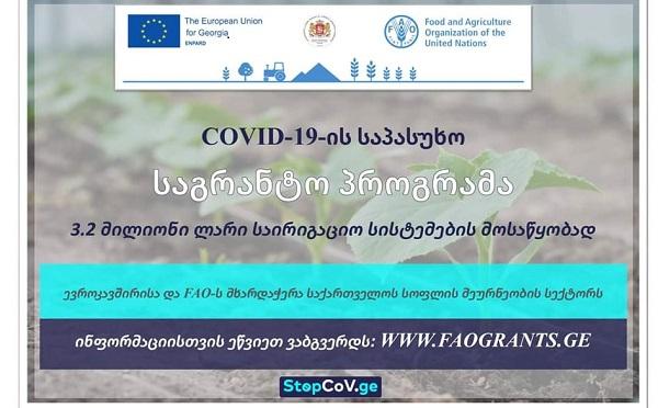 ევროკავშირი, FAO და საქართველოს გარემოს დაცვისა და სოფლის მეურნეობის სამინისტრო,  ფერმერთა მხარდასაჭერად 3.2 მილიონი ლარის მოცულობის საგრანტო პროგრამას იწყებენ