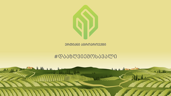 აგროდაზღვევის პროგრამით მოსარგებლე ფერმერთა რაოდენობა, 2019 წლის ანალოგიურ პერიოდთან შედარებით, 40%-ით მეტია
