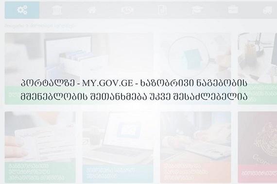 ელექტრონული სერვისების ერთიან  პორტალს - My.gov.ge  ახალი მომსახურება დაემატა