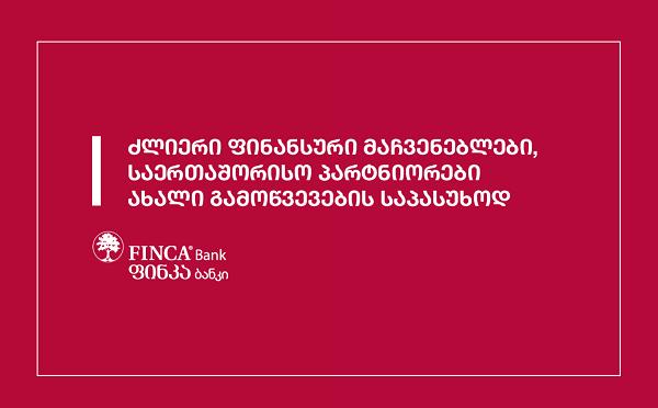 ფინკა ბანკი - ძლიერი ფინანსური მაჩვენებლები და საერთაშორისო პარტნიორები ახალი გამოწვევების საპასუხოდ