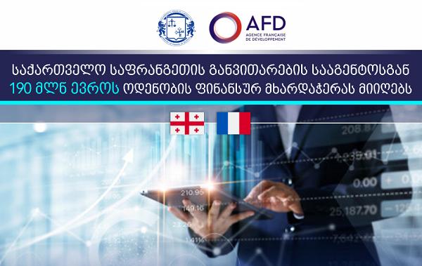 საერთაშორისო ფინანსური დახმარების ფარგლებში, საქართველო საფრანგეთის განვითარების სააგენტოსგან 190 მლნ ევროს ოდენობის ფინანსურ მხარდაჭერას მიიღებს