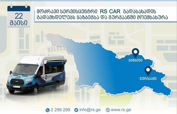 შემოსავლების სამსახურის მოძრავი სერვისცენტრი RS CAR ლენტეხსა და გურჯაანში რეგისტრირებულ გადასახადის გადამხდელებს მოემსახურა