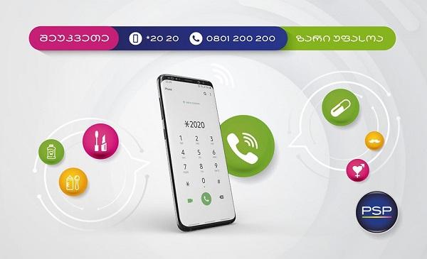 PSP ონლაინ დისტანციური სერვისით სარგებლობა უფასო სატელეფონო შეკვეთითაც არის შესაძლებელი