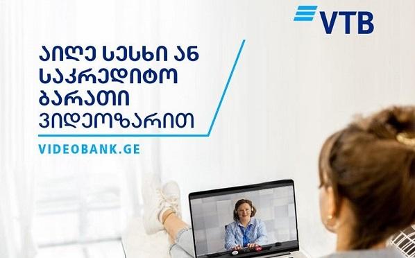 ვითიბი ბანკში სესხის აღება ბანკში მიუსვლელად, ვიდეო ბანკით გახდა შესაძლებელი