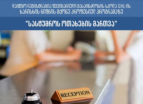 """""""სასტუმროს ოთახების მართვის"""" პროფესიული გადამზადების მოკლევადიან პროგრამაზე რეგისტრაცია იწყება"""