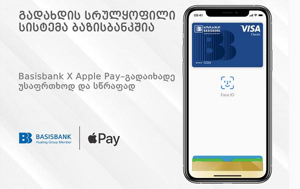 Apple Pay - მარტივი და უსაფრთხო გადახდები ბაზისბანკშია