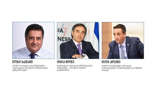 საქართველო-ისრაელის ბიზნესპალატა ისრაელის უმსხვილეს ბიზნესგაერთიანებასთან თანამშრომლობას აღრმავებს