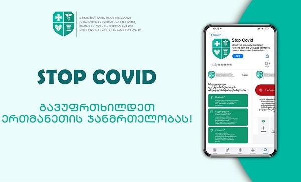 აპლიკაცია STOP COVID-ით 10 ინფიცირებული პირის იდენტიფიცირება მოხდა