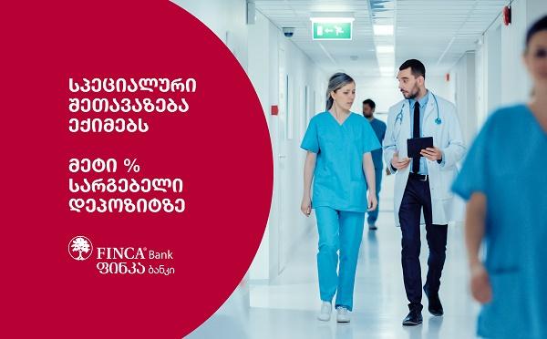 ფინკა ბანკის საჩუქარი ექიმებს -  საუკეთესო პირობები დეპოზიტზე
