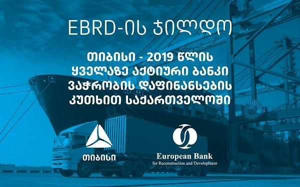 EBRD-მა თიბისი ვაჭრობის დაფინანსების მიმართულებით საქართველოში ყველაზე აქტიურ ბანკად დაასახელა