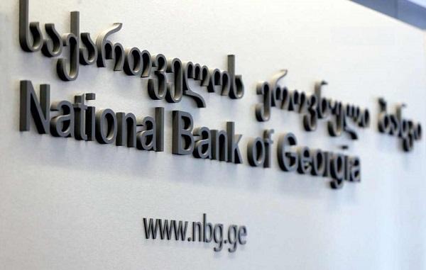 საქართველოს ეროვნული ბანკის გაფრთხილება მომხმარებლებს