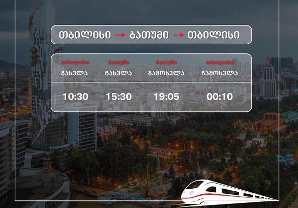 """""""საქართველოს რკინიგზა"""" თბილისი-ბათუმი-თბილისის მიმართულებით დამატებით მატარებელს ნიშნავს"""