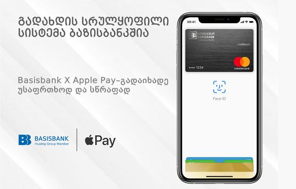 Apple Pay - მარტივი და უსაფრთხო გადახდები ბაზისბანკის VISA და Mastercard ბარათებით