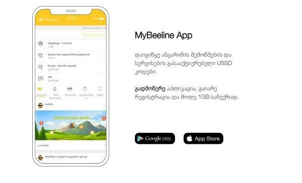 ბილაინის აპლიკაცია MyBeeline-ის აქტივაციისა და ბალანსის შევსებისას მომხმარებელი საჩუქრად ინტერნეტს იღებს